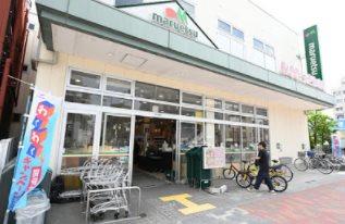 マルエツ新江古田駅前店(142m)