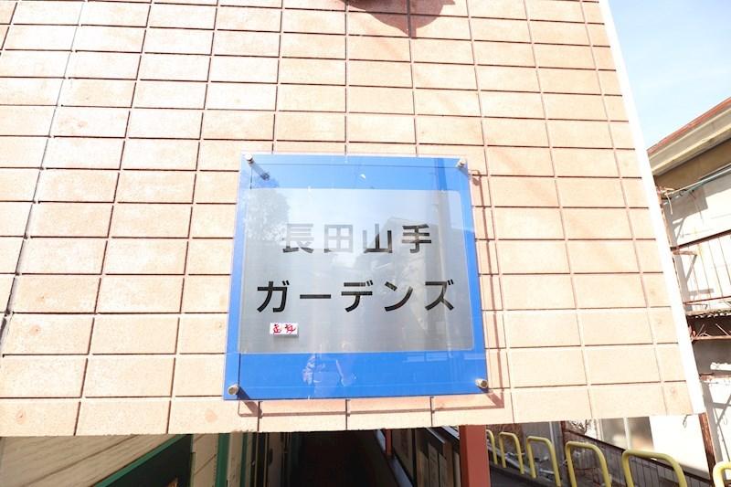 長田山手ガーデンハイツ その他23