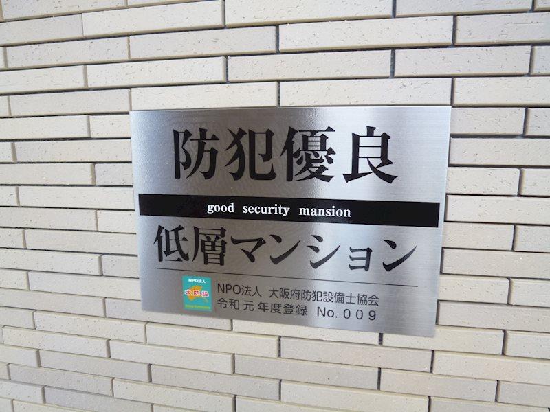 プルメリア江坂 その他8
