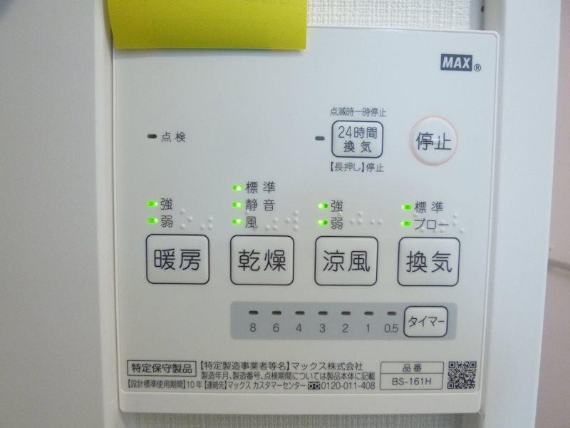 プルメリア江坂 その他9
