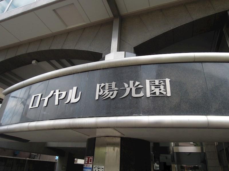 ロイヤル陽光園 その他13