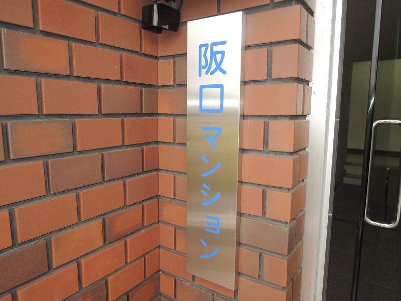 阪口マンション その他15