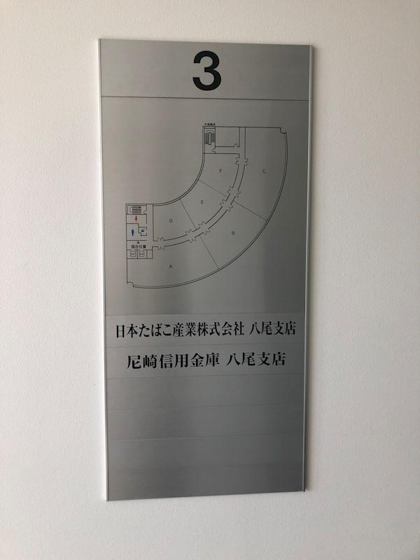 ステーションプラザ八尾南 その他外観5