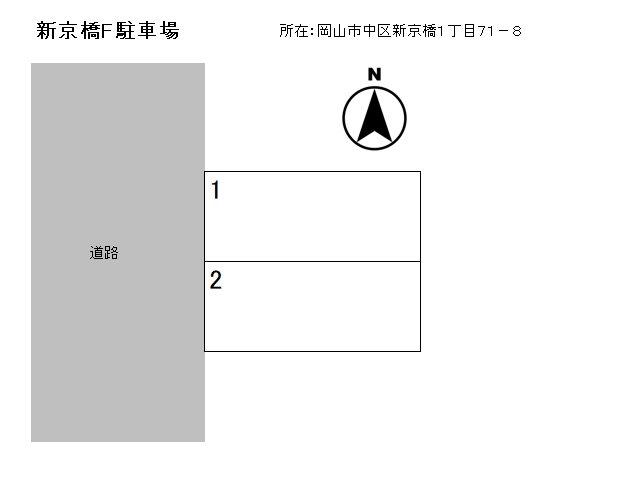 新京橋1丁目F駐車場 間取り図