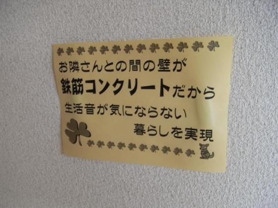 ユーミー和田山 その他12