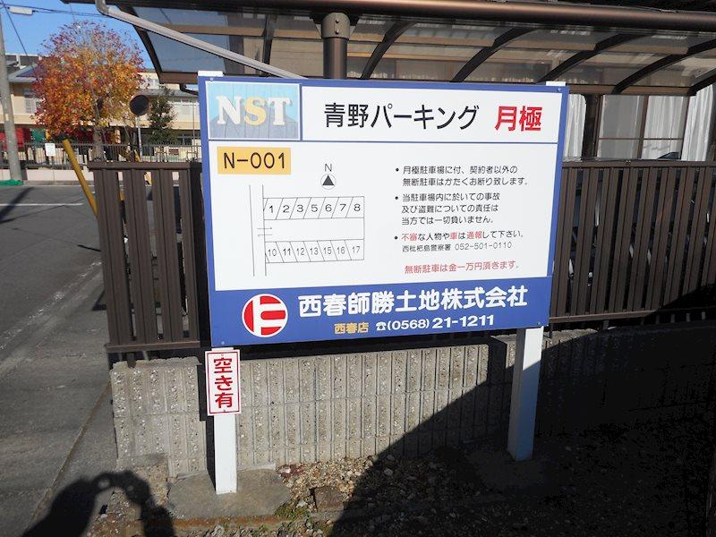 青野パーキング(N001) 外観