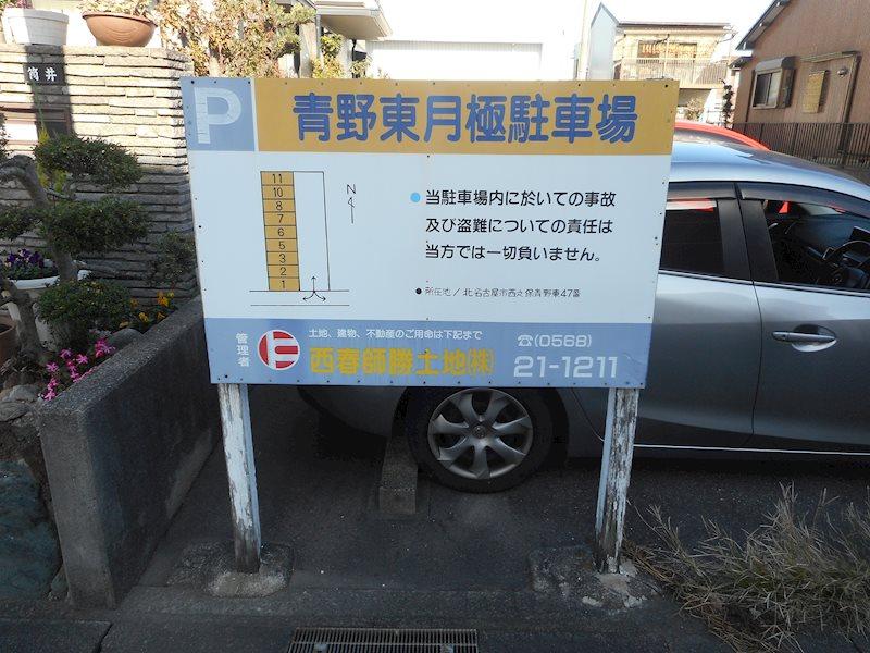 青野東駐車場(N003) 外観