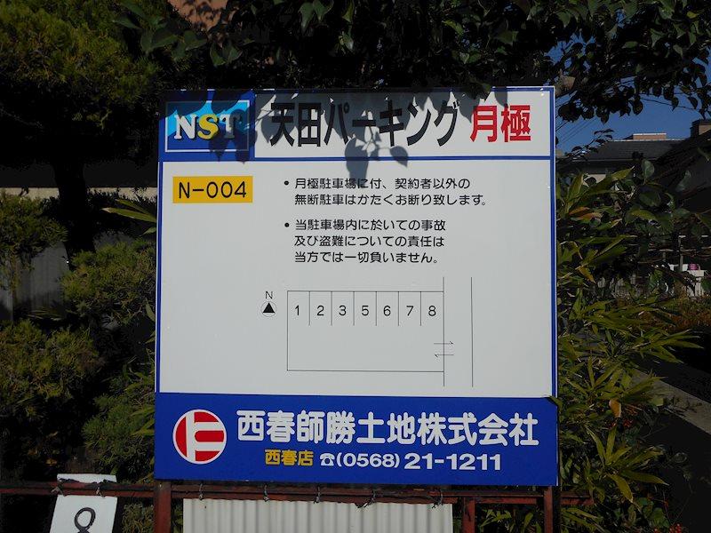 天田パーキング(N004) 外観