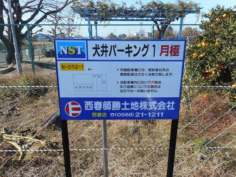 犬井パーキング1(N120-1) 外観