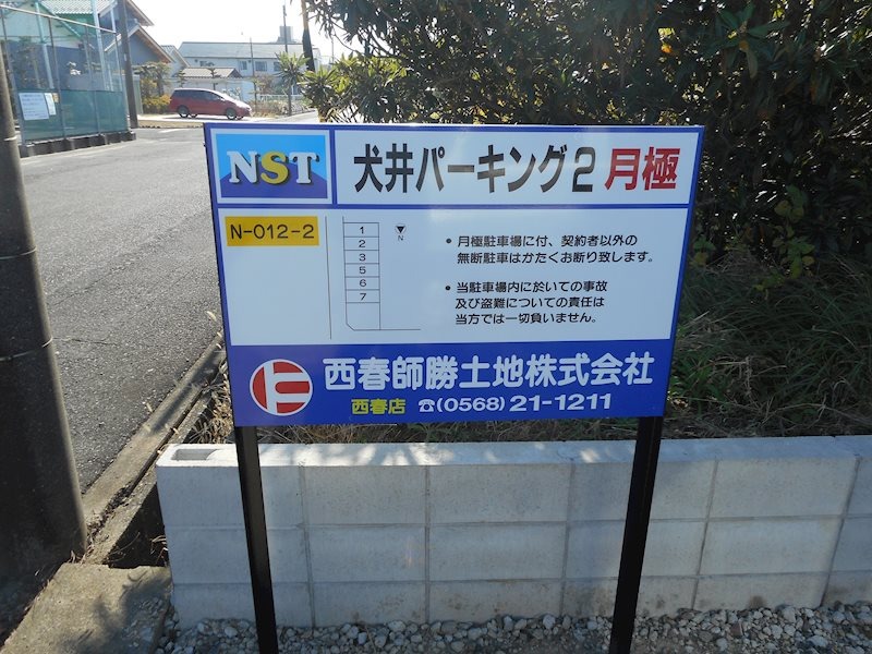 犬井パーキング2(N120-2) 外観