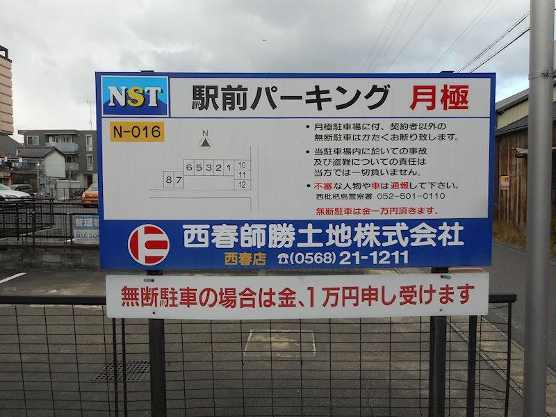 駅前パーキング(N017) 外観