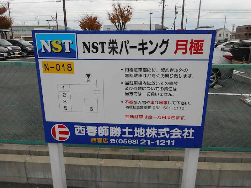 NST栄パーキング(N018) 外観