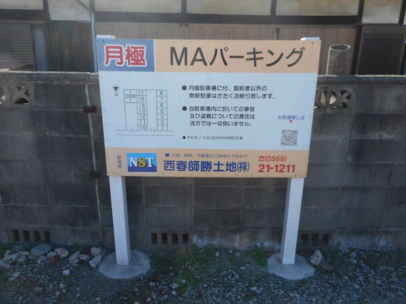 MAパーキング(N019) 外観