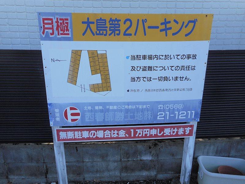 大島第2パーキング(N020) 外観