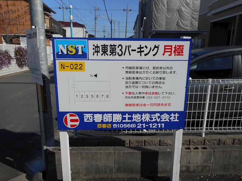 沖東第3パーキング(N022) 外観