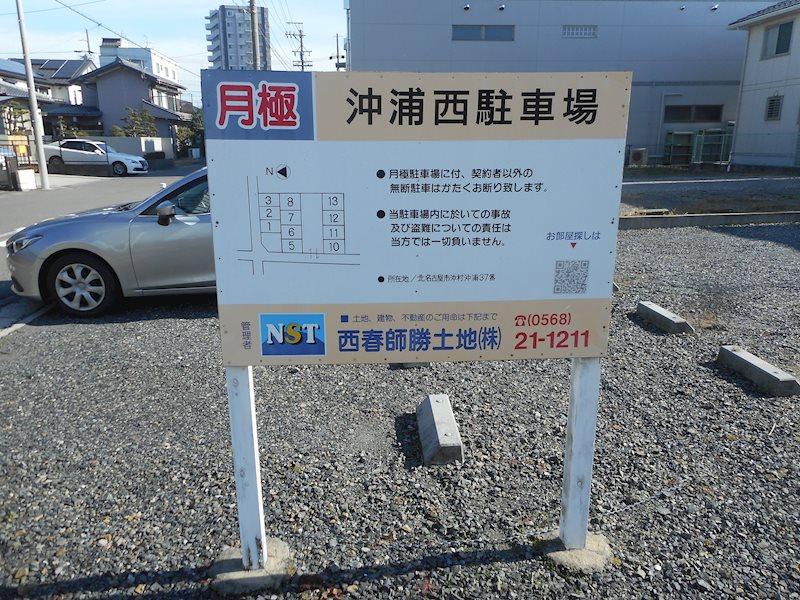 沖浦西駐車場(N024) 外観