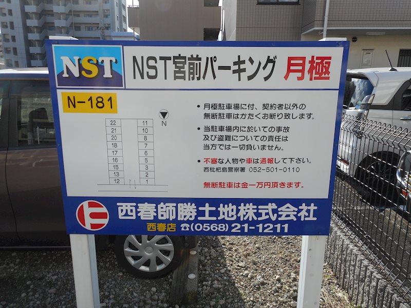 NST宮前パーキング(N181) 外観