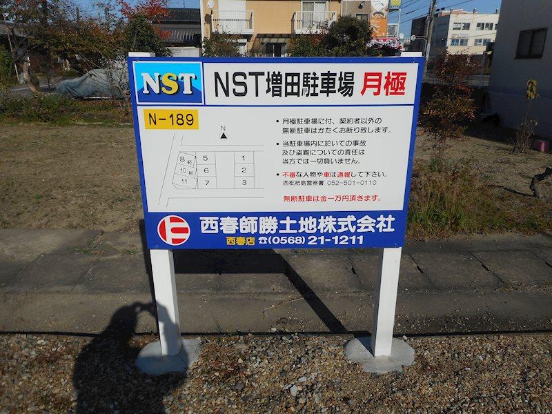 NST増田駐車場(N189) 外観