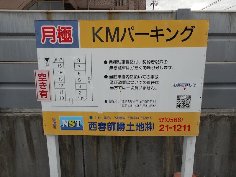KMパーキング(N045) 外観