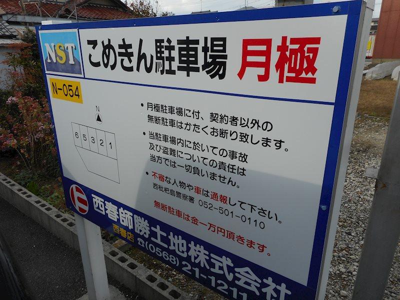 こめきん駐車場(N054) 外観