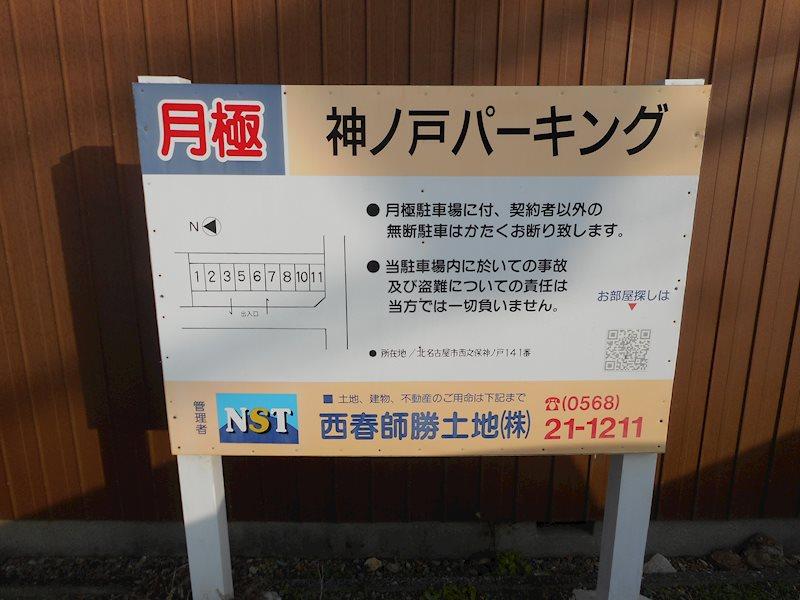 神ノ戸パーキング(N205) 外観