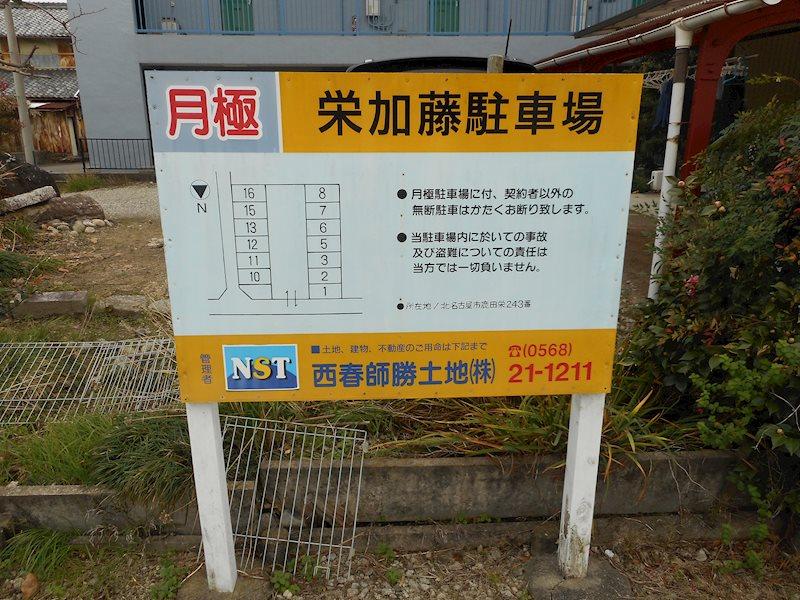 栄加藤駐車場(N055) 外観