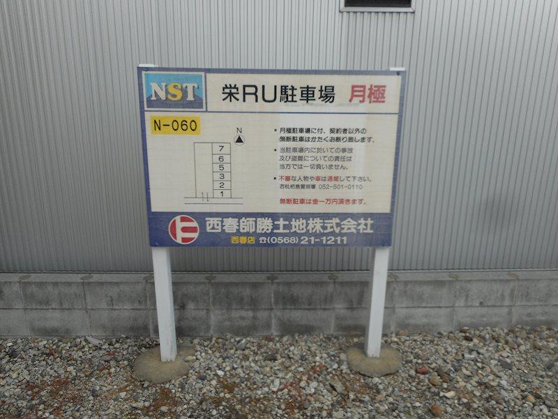 栄RU駐車場(N060) 外観