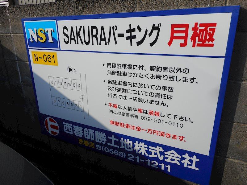 SAKURAパーキング(N061) 外観