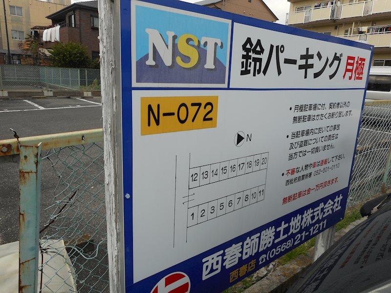 鈴パーキング(N072) 外観