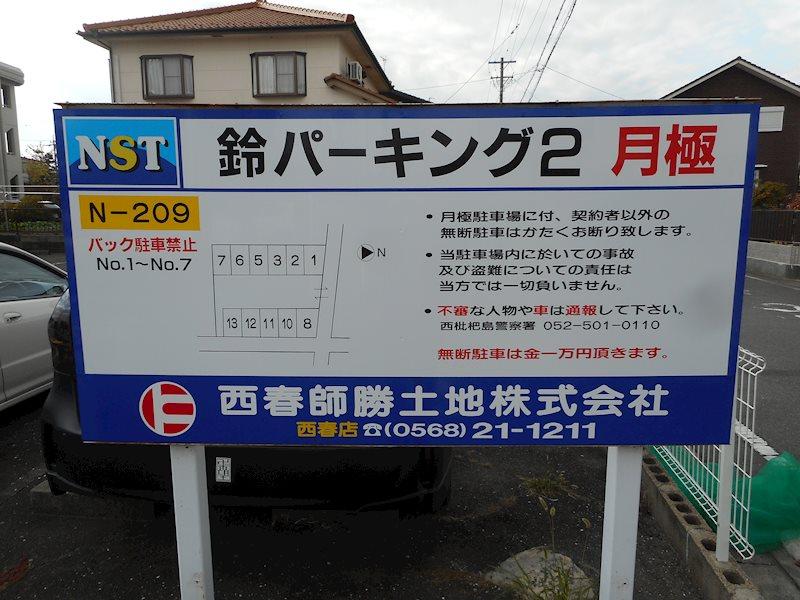 鈴パーキング2(N209) 外観