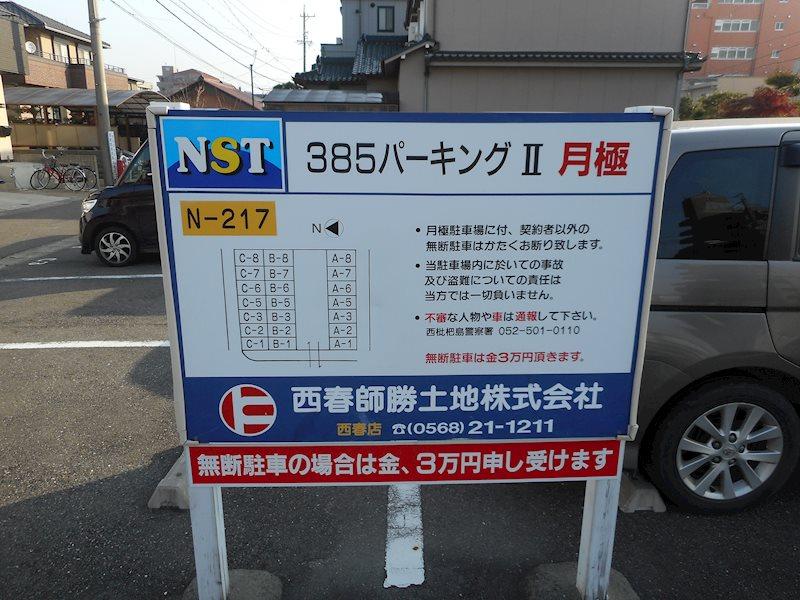 385パーキングⅡ(N217) 外観