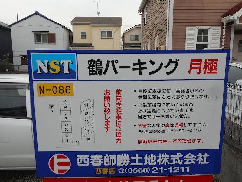 鶴パーキング(N086) 外観