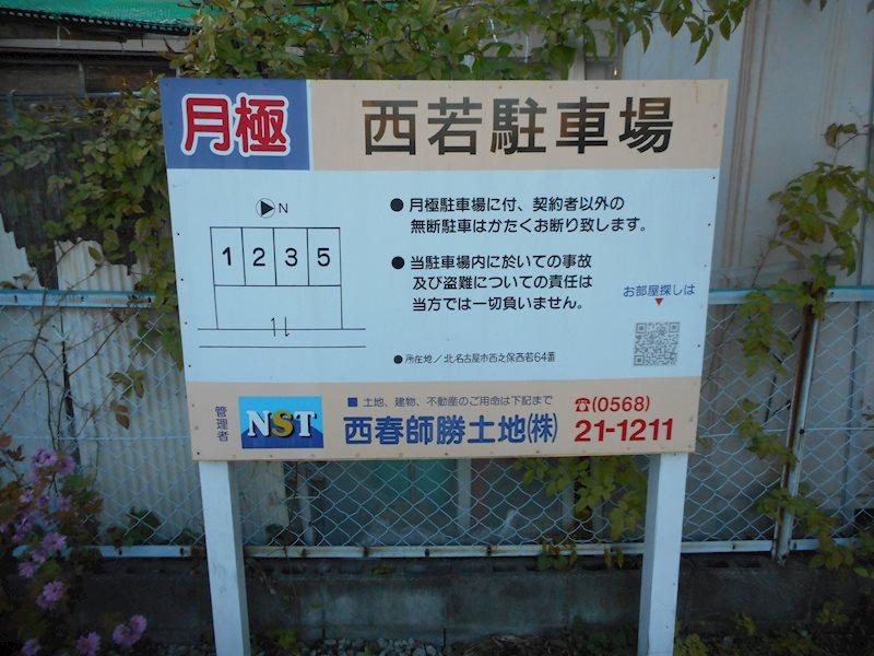西若駐車場(N206) 外観