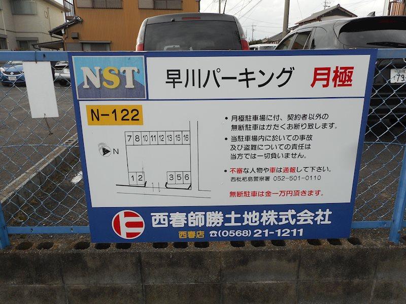 早川パーキング(N122) 外観