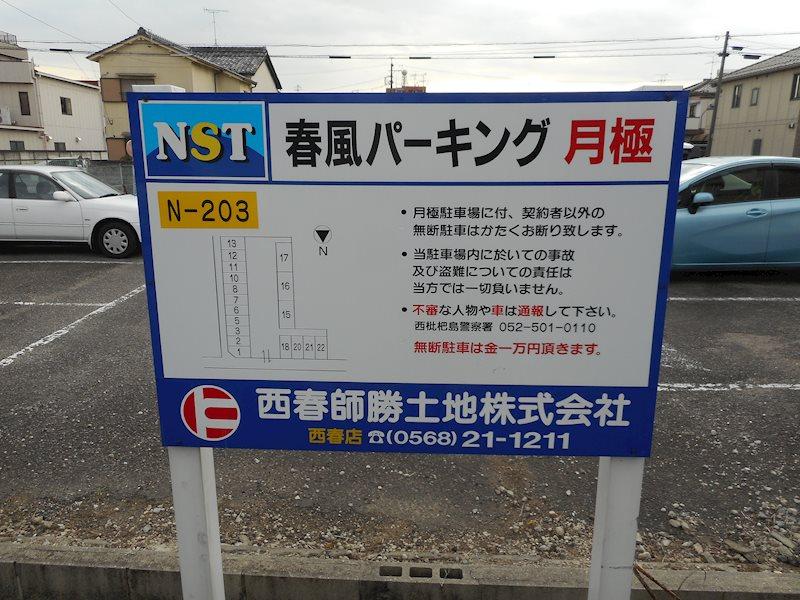 春風パーキング(N203) 外観