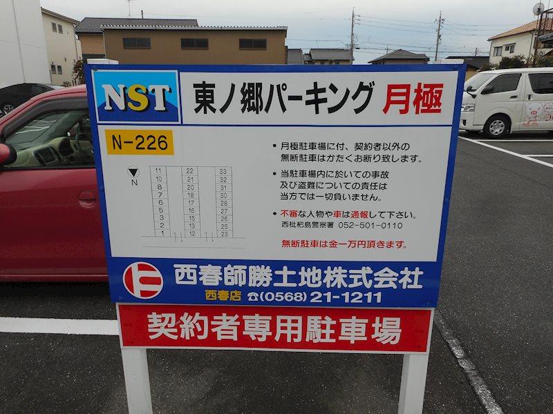 東ノ郷パーキング(N226) 外観