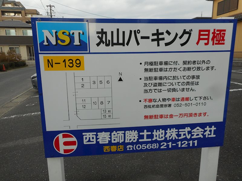 丸山パーキング(N139) 外観