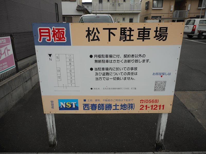 松下駐車場(N141) 外観