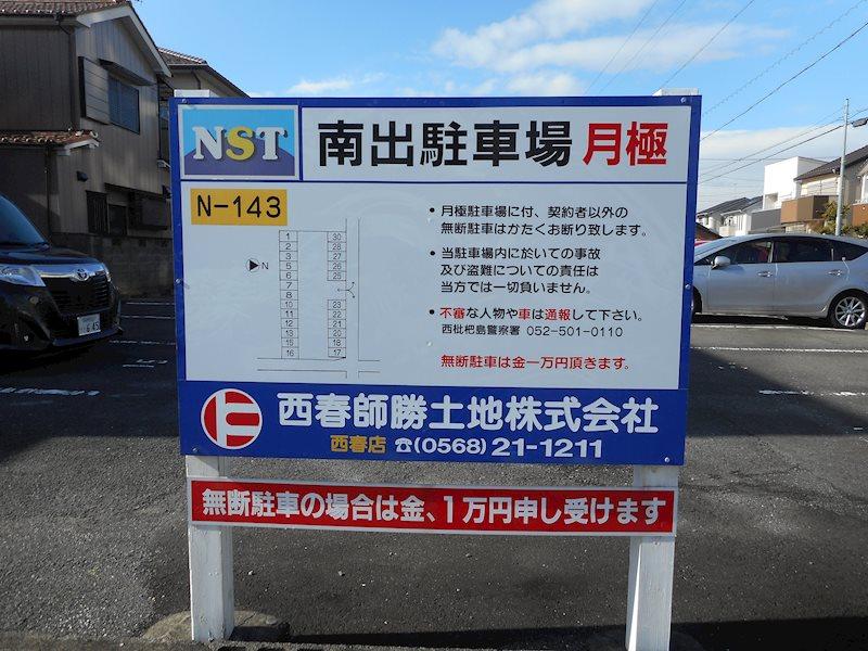 南出駐車場(N143) 外観