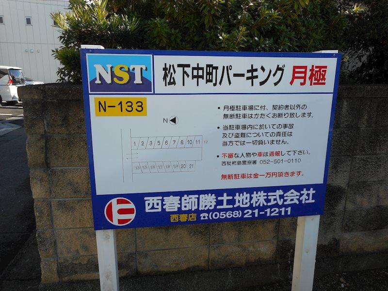 松下中町パーキング(N133) 外観