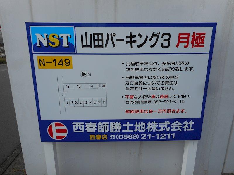 山田パーキング3(N149) 外観