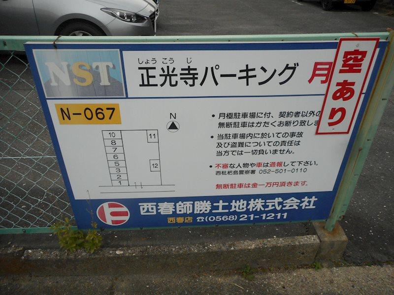 正光寺パーキング(N067) 外観