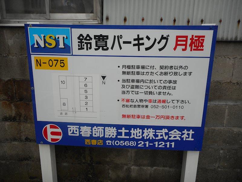 鈴寛パーキング(N075) 外観