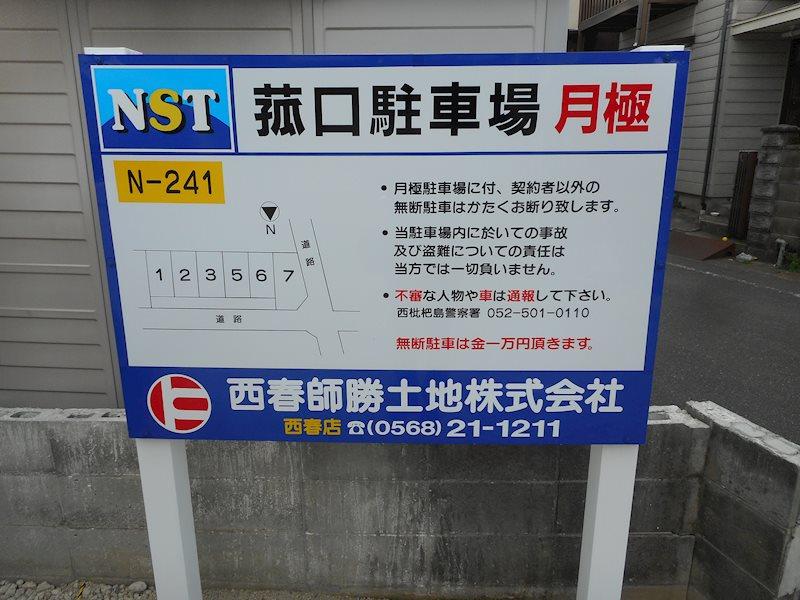 菰口駐車場(N241) 外観