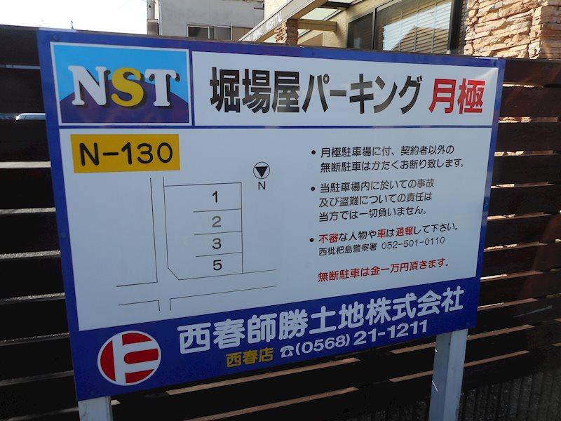 堀場屋パーキング(N130) 外観