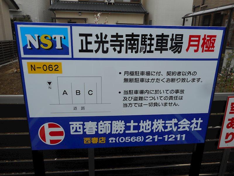 正光寺南駐車場(N062) 外観
