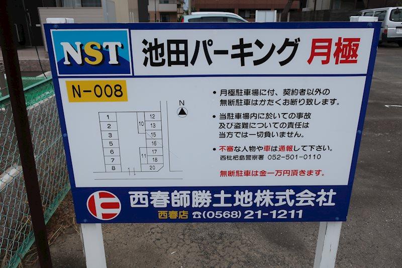 池田パーキング(N008) 外観