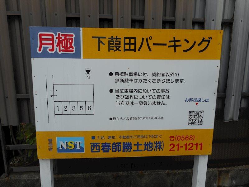 下葭田パーキング(N071) 外観