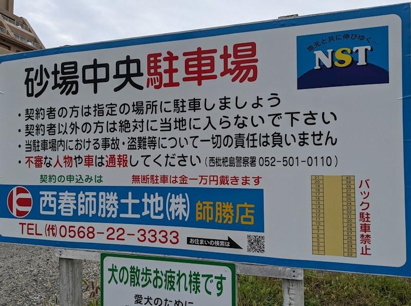 砂場中央駐車場(S452) 駐車場