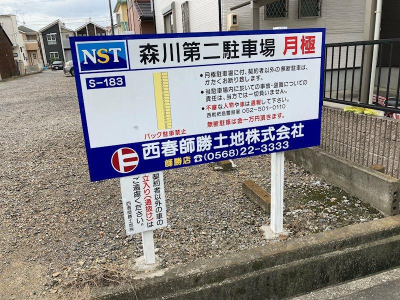 森川第二駐車場(S183)   駐車場